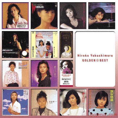 Hiroko Yakushimaru - GOLDEN☆BEST