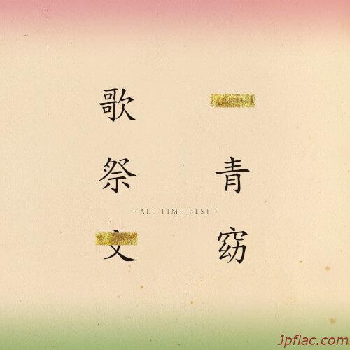 Yo Hitoto - Utazaimon ~ALL TIME BEST~ rar