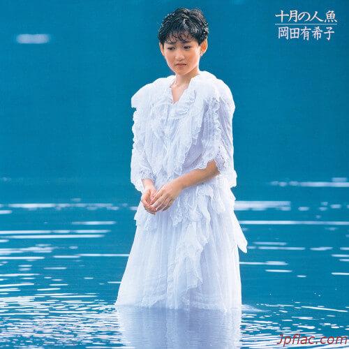 Yukiko Okada - Jugatsu no Ningyo rar