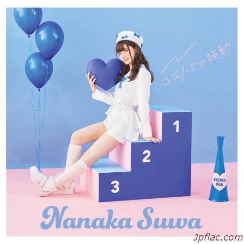 Nanaka Suwa - Cobalt no Kodo rar
