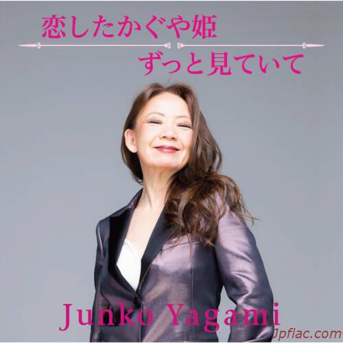 Junko Yagami - Koishita Kaguyahime / Zutto Miteite rar