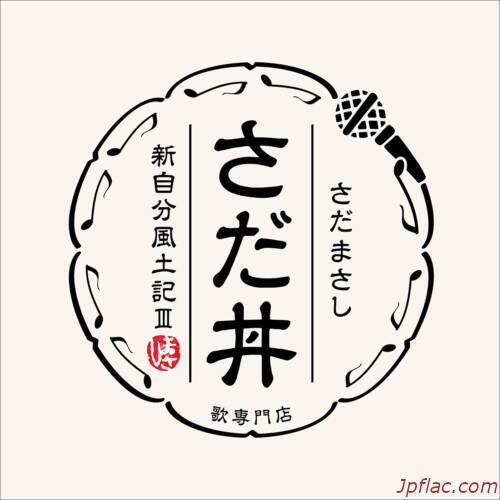 Masashi Sada - Sadadon ~Shin Jibun Fudoki III~ rar