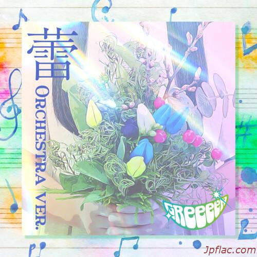 GReeeeN - Tsubomi (Orchestra ver.) rar
