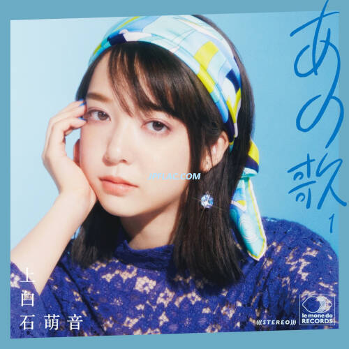 Mone Kamishiraishi - Ano Uta -1- rar