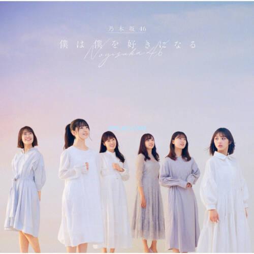 Nogizaka46 - Boku wa Boku wo Sukininaru rar