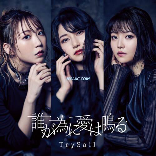 TrySail - Tagatama ni Ai wa Naru rar