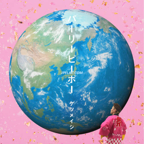 Download ケツメイシ - パーリーピーポー rar