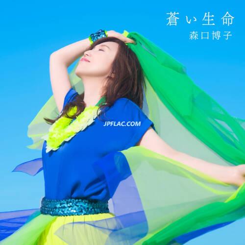 Hiroko Moriguchi - Aoi Inochi rar