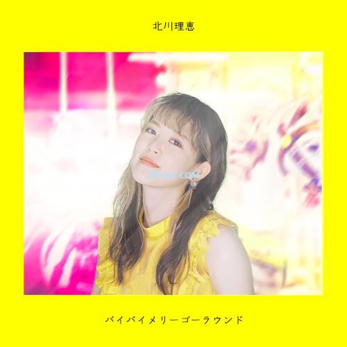 Download 北川理恵 - バイバイメリーゴーラウンド rar