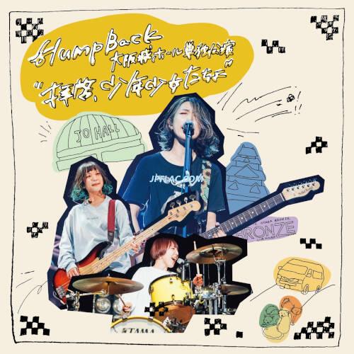 "Download Hump Back - 大阪城ホール単独公演""拝啓、少年少女たちよ"" rar"