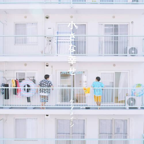 Download ケツメイシ - 小さな幸せ rar