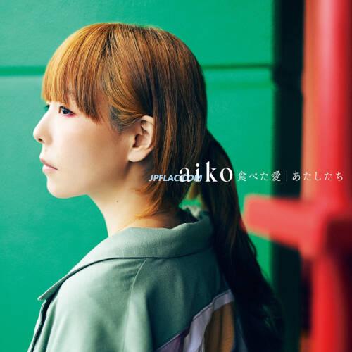Download aiko - 食べた愛/あたしたち rar